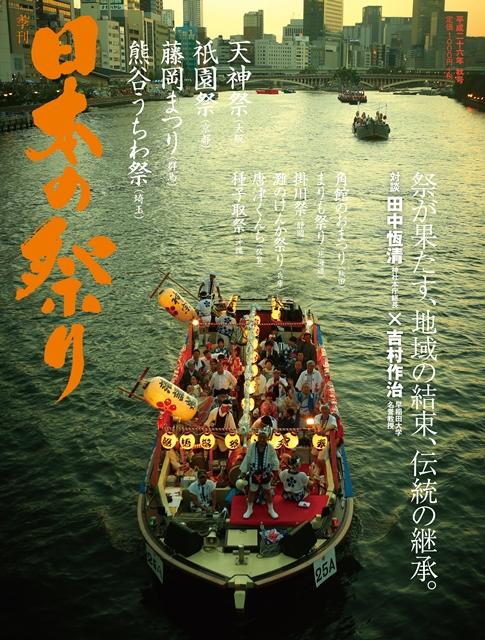 【日本の祭り】『季刊 日本の祭り』2号 秋号