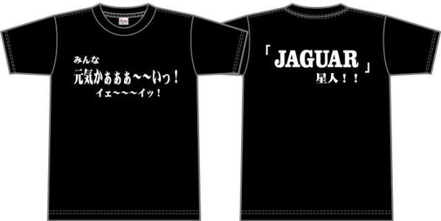 JAGUAR星人Tシャツ(チーム ジャガー) M~XLサイズ