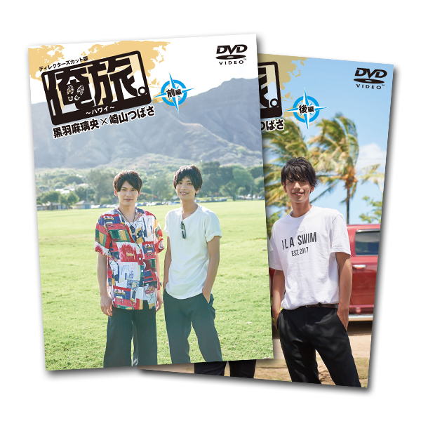 「俺旅。in ハワイ」DVD Part1・Part2 黒羽麻璃央×崎山つばさ