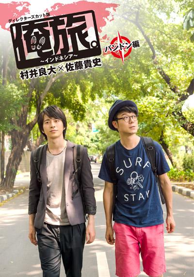 俺旅。DVD