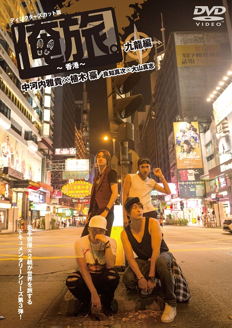【数量限定特典付】「俺旅。in香港」DVD 九龍編・香港島編