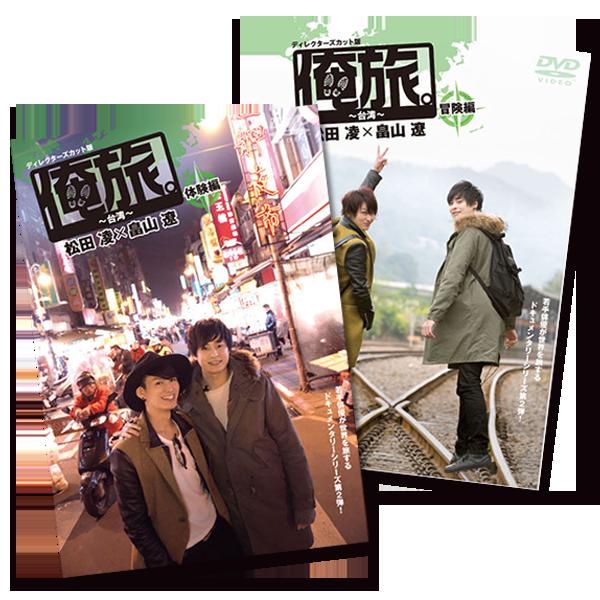 「俺旅。in 台湾」DVD体験編・冒険編 松田凌×畠山遼