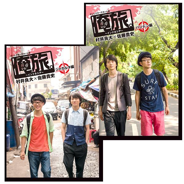 「俺旅。in インドネシア」DVD ジャカルタ編・バンドン編 村井良大×佐藤貴史
