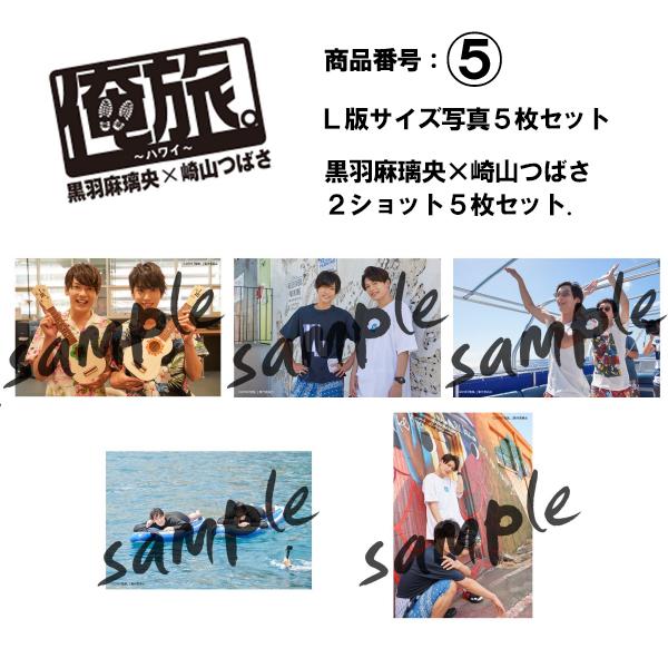 「俺旅。」Lサイズ生写真/ハワイ編~黒羽麻璃央×崎山つばさ2ショット5枚セット
