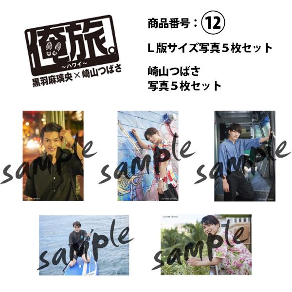 「俺旅。」Lサイズ生写真/ハワイ編~崎山つばさショット5枚セット