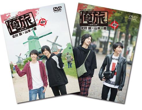 先着30名 直筆サイン入りポストカードプレゼント 「俺旅。~オランダ~」DVD 前編・後編   北村諒×山本一慶