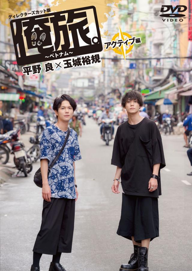 俺旅。シーズン3 DVD
