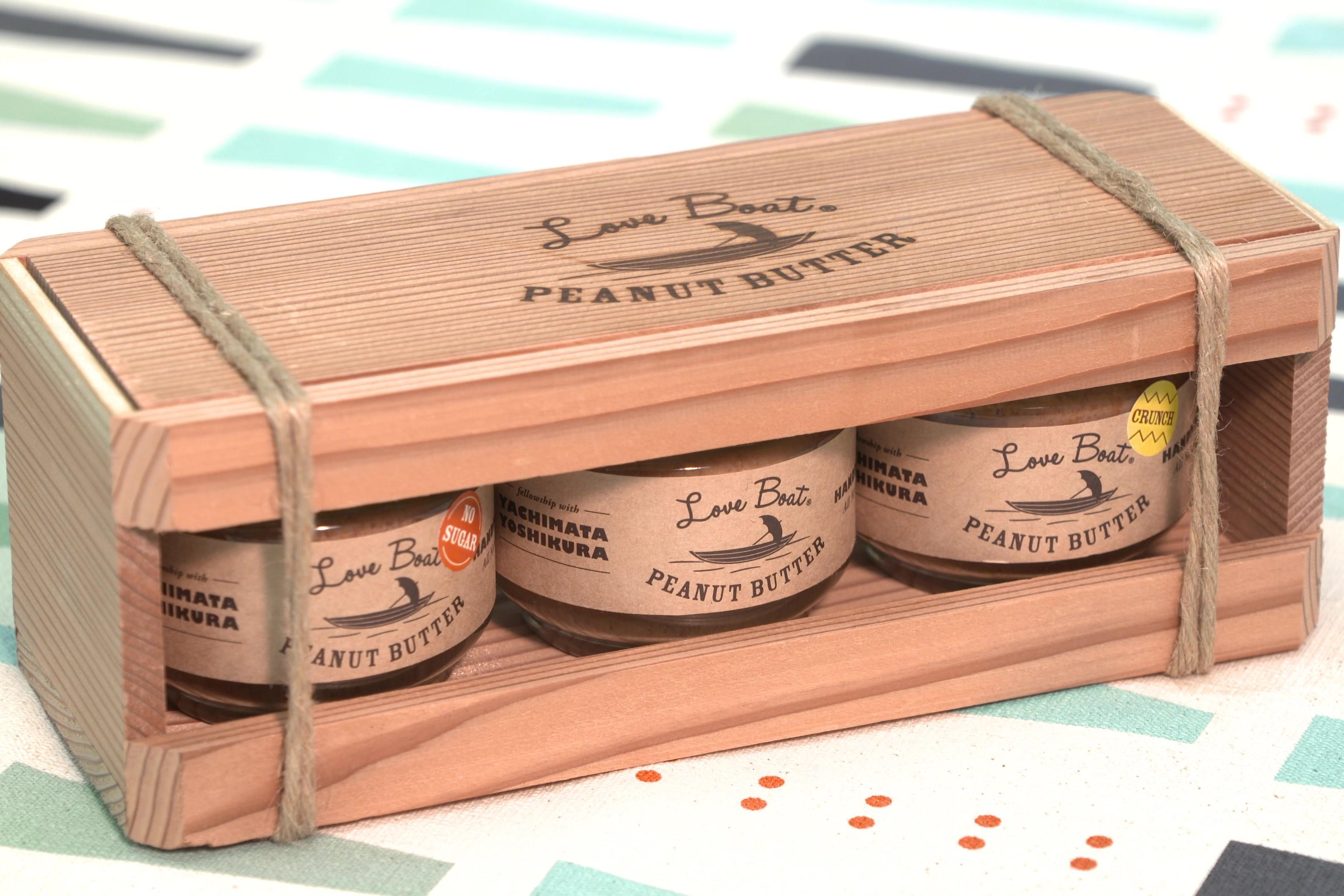 千葉県八街市の高級品種「千葉半立」のみを使用。山武杉の贅沢な箱に入れた「LoveBoatピーナッツバターギフトセット」(送料込み)