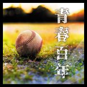 Compilation Album「青春百年」