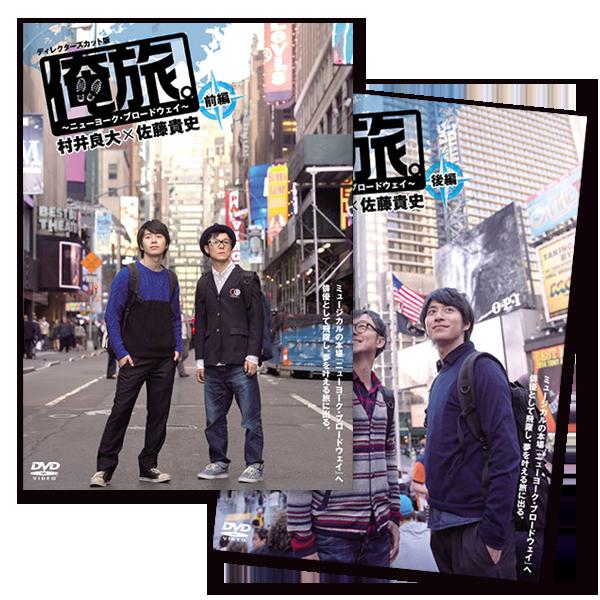 「俺旅。in ニューヨーク・ブロードウェイ」DVD前編・後編 村井良大×佐藤貴史