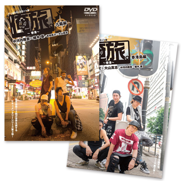 【数量限定特典付】「俺旅。in 香港」DVD九龍編・香港島編+缶バッチ
