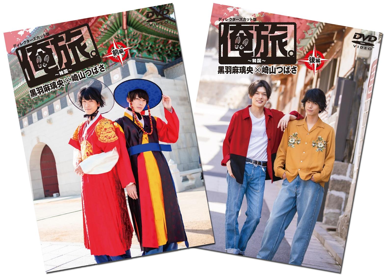オリジナルポストカードを一巻に一枚プレゼント!「俺旅。in 韓国」DVD 前編・後編 黒羽麻璃央×崎山つばさ