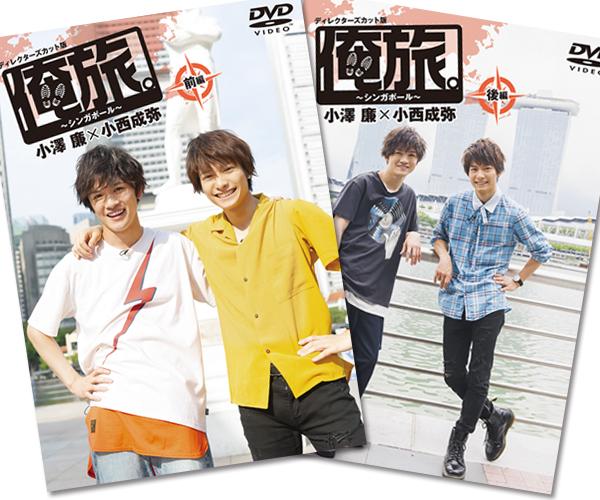【送料無料 直筆サイン】「俺旅。~シンガポール~」シーズン6 DVD前編・後編  小澤廉×小西成弥