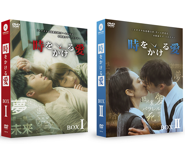 【送料無料】『時をかける愛』DVD-BOX