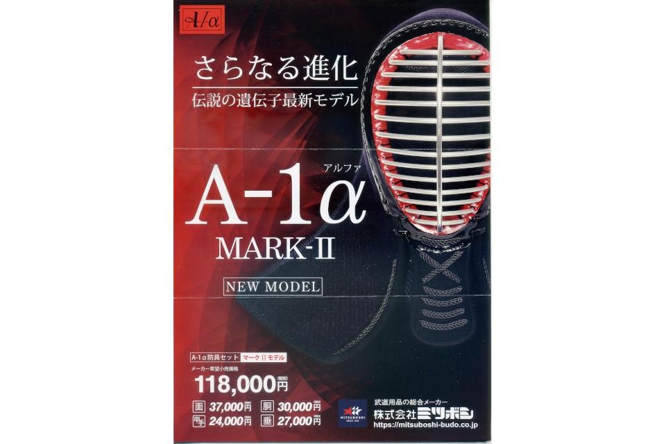 ミツボシ剣道防具 A-1αMARK-Ⅱ