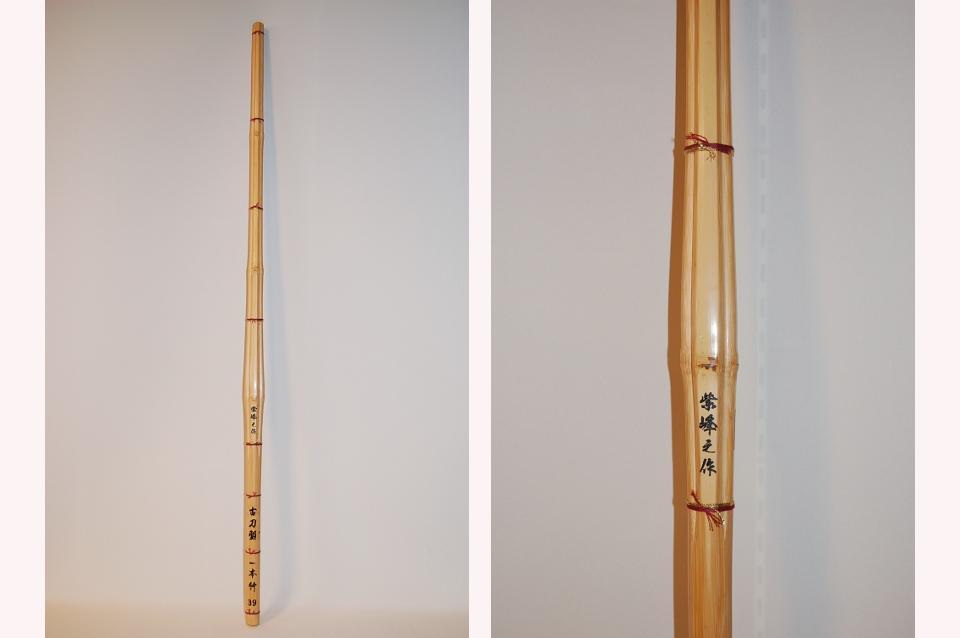 一本竹竹刀 紫峰之作 古刀型