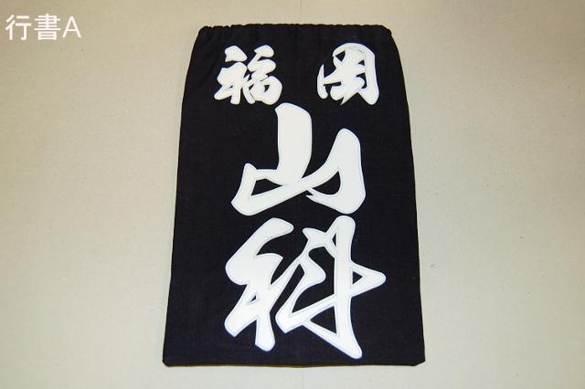 手作りゼッケン(クラリーノ)