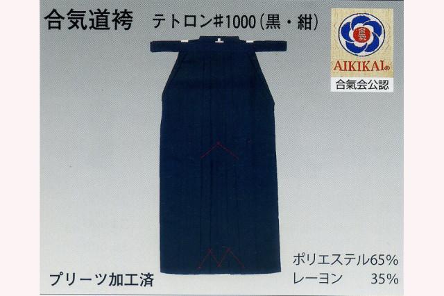 フジダルマ合気道袴テトロン1000