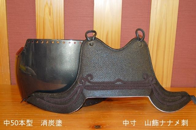 中50本型ヤマト変り塗胴(返しベリ)