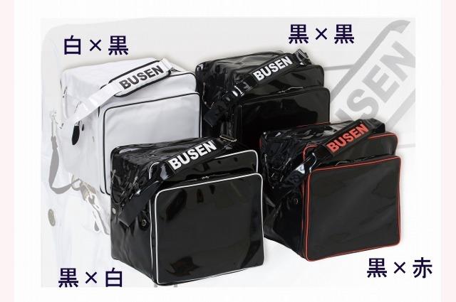 BUSEN-ECバッグ 防具袋