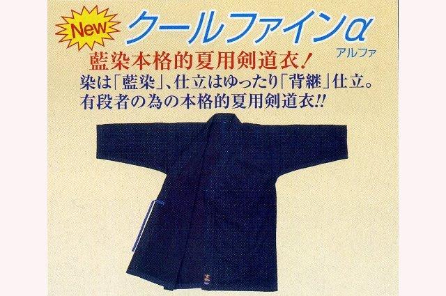 クールファインα 剣道衣