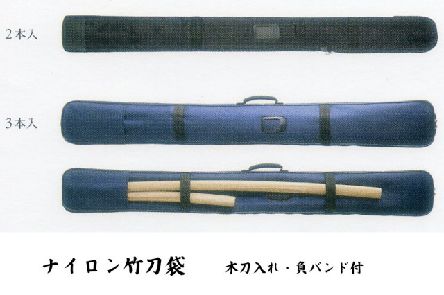 ナイロン竹刀袋
