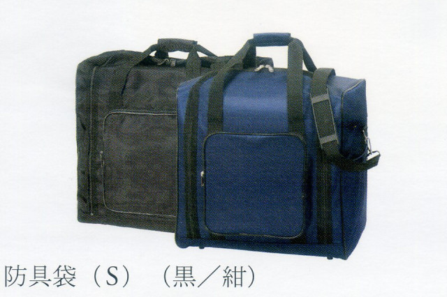 防具袋(S)