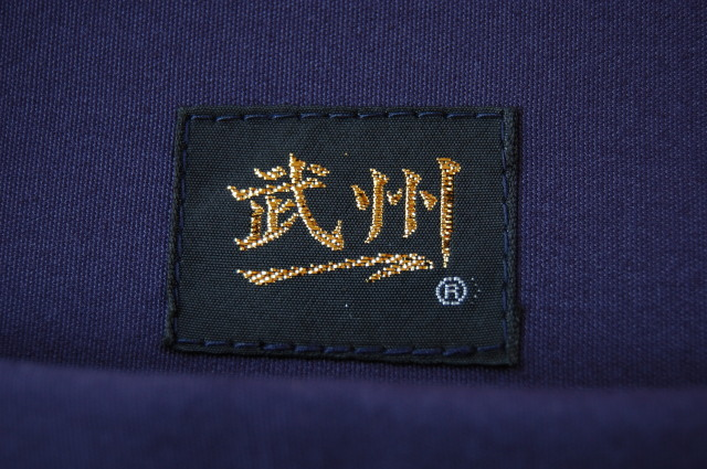 武州一 テトロン袴 7000番