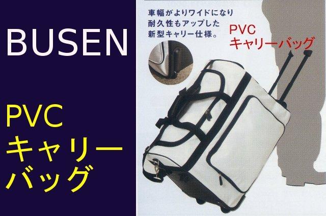 防具袋 PVCキャリーバッグ
