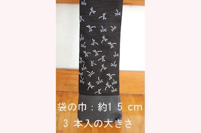 黒帆布とんぼ柄 竹刀袋