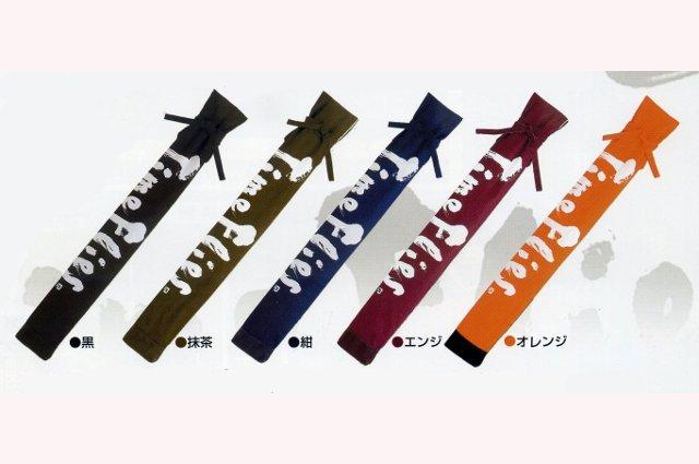 TimeFries竹刀袋