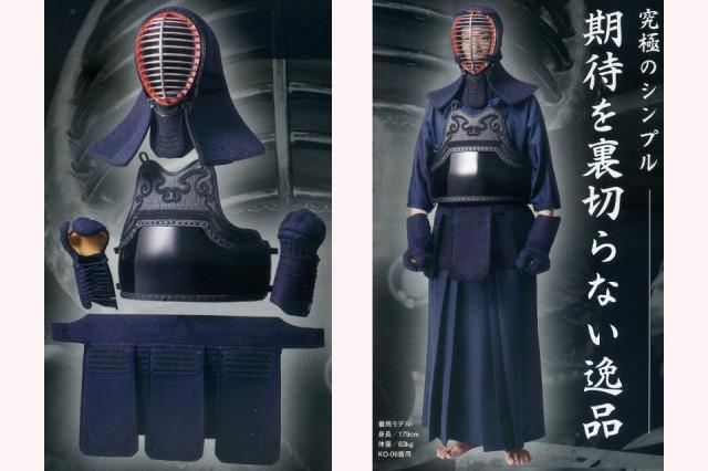 フジダルマ剣道具KO-06