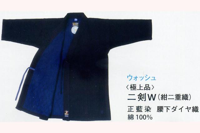フジダルマ剣道衣 二剣W