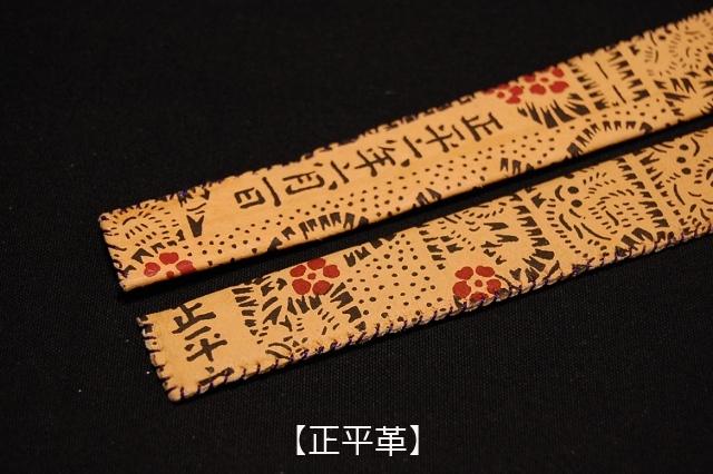 鹿革紋様入 面乳革 正平革