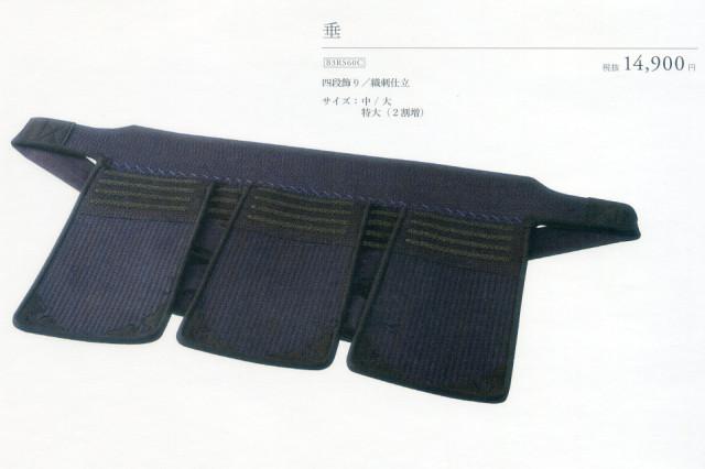剣道防具RS60垂