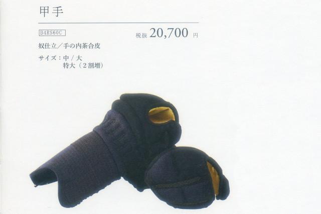 剣道防具RS60甲手
