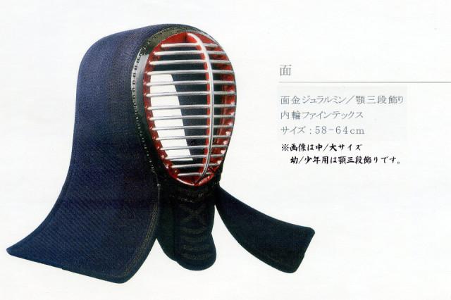 剣道防具RS60幼少年用 面