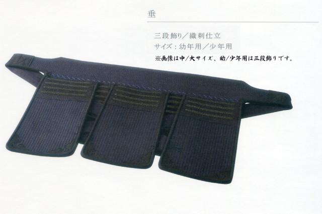 剣道防具RS60幼少年用 垂