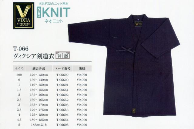 ヴィクシア -VIXIA- 剣道衣