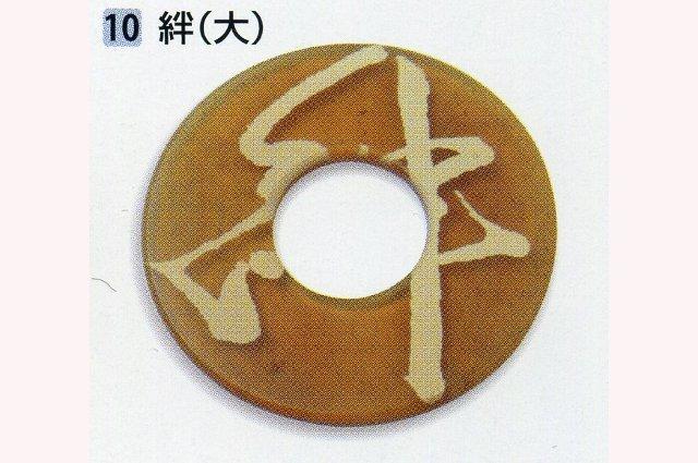 【SANKEI】皮ツバ 絆(大)