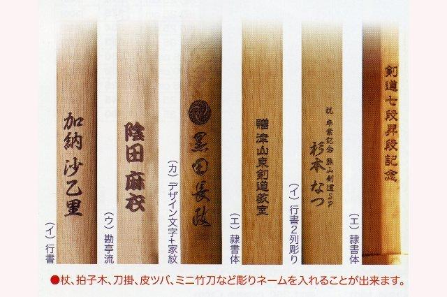 レーザー彫り 木刀