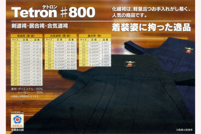 フジダルマ テトロン800袴