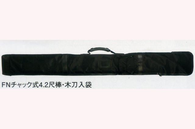 FNチャック式4.2尺棒・木刀入袋