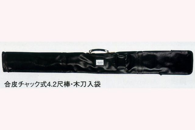 合皮チャック式4.2尺棒・木刀入袋