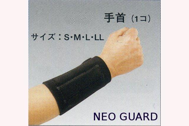 ネオガード 手首サポーター