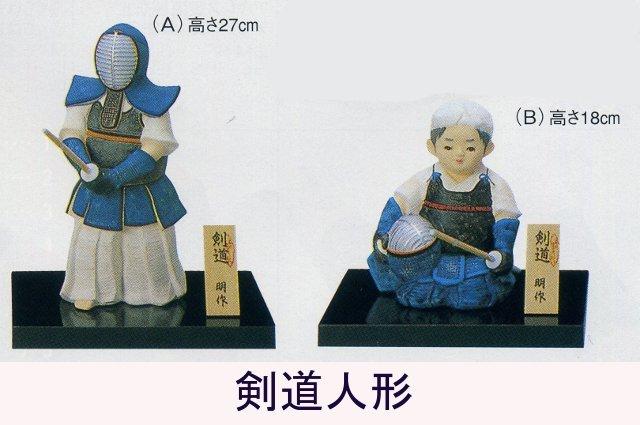 剣道人形(立・座)