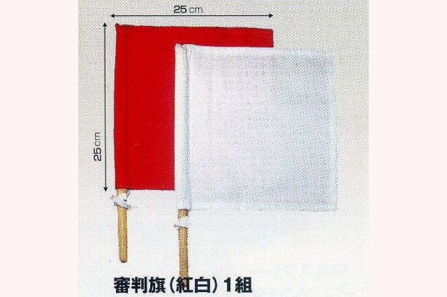 剣道 審判旗