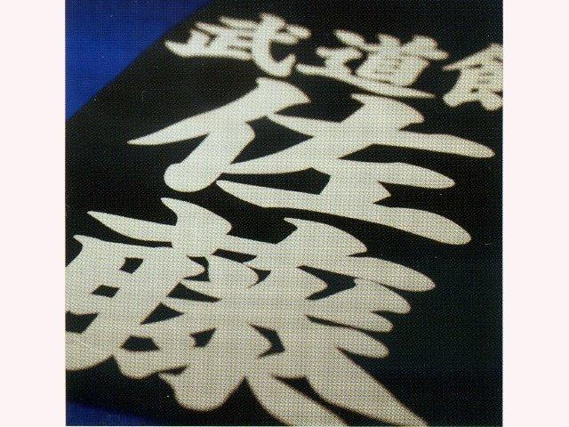 【BUSEN】ハリロン風(フロッキー) ゼッケン