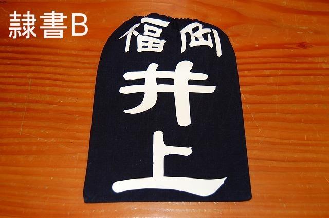 【BUSEN】プリント風(ラバー)ゼッケン