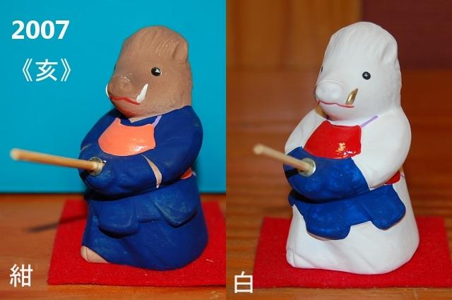 干支剣道人形 いのしし